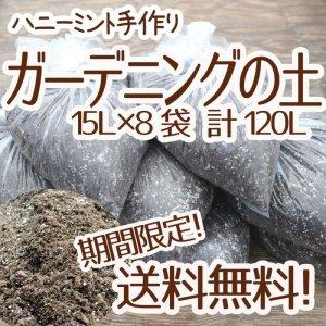 画像1: ☆送料無料☆手作りのガーデニングの土 8袋セット(同梱不可)